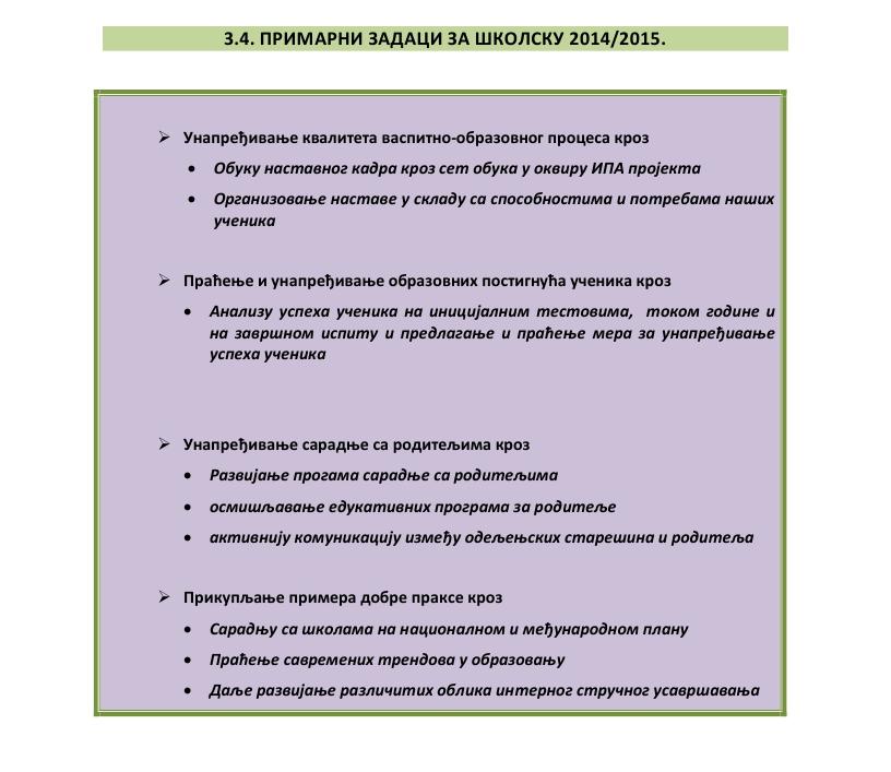 ПРИМАРНИ ЗАДАЦИ ЗА ШКОЛСКУ 2014/15 ГОДИНУ